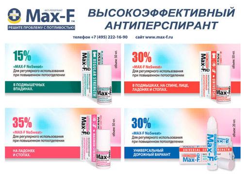Max-F 3 A4 - антиперспиранты, которые используются при повышенном потоотделении.